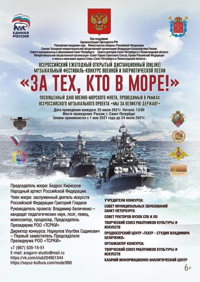 Всероссийский ежегодный открытый дистанционный (online) музыкальный фестиваль-конкурс военной и патриотической песни «За тех, кто в море!»